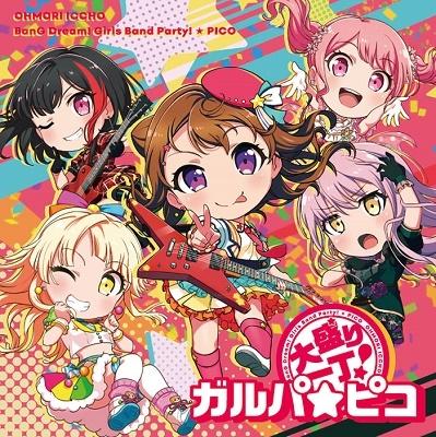 大盛り一丁!ガルパ☆ピコ [CD+グッズ]<初回完全生産限定盤> 12cmCD Single