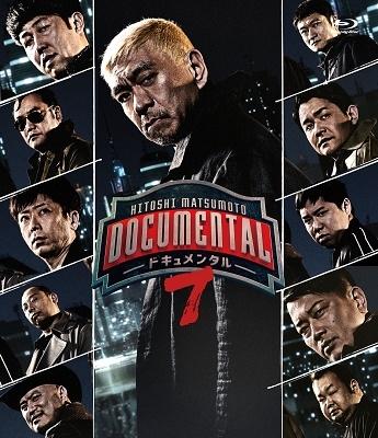 HITOSHI MATSUMOTO Presents ドキュメンタル シーズン7 Blu-ray Disc