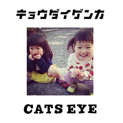 CATS EYE/キョウダイゲンカ[FECD-0159]