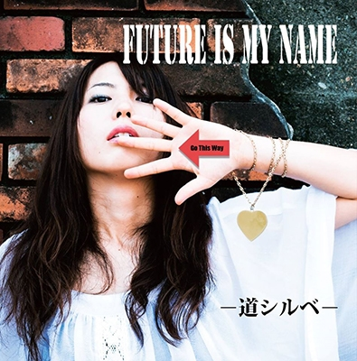 FUTURE IS MY NAME/道シルベ[WITH-1059]
