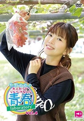 牧野由依の大人だっていいじゃない!青春laboratory Vol.4 DVD