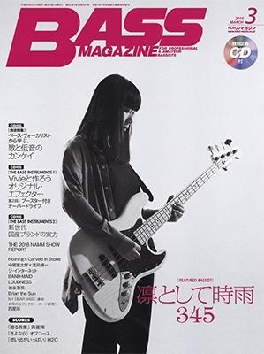 BASS MAGAZINE 2018年3月号 [MAGAZINE+CD]