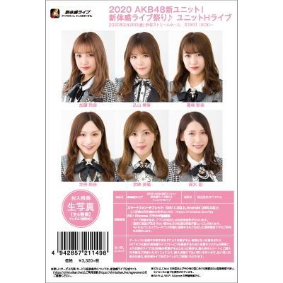 2020 AKB48新ユニット! 新体感ライブ祭り♪ ユニットHライブ Accessories