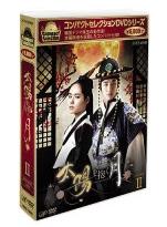 太陽を抱く月 DVD-BOX II DVD