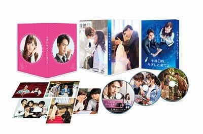 午前0時、キスしに来てよ スペシャル・エディション DVD