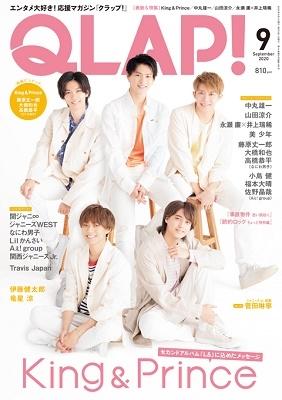 QLAP! 2020年9月号 Magazine