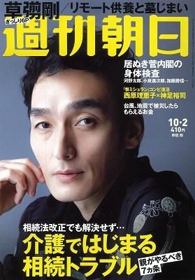 週刊朝日 2020年10月2日号<表紙: 草彅剛>[20081-10]