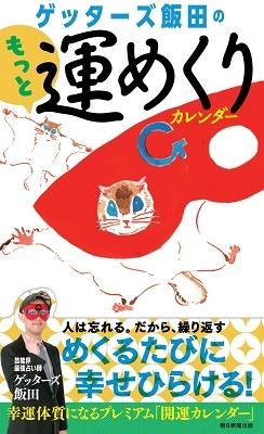 【日めくり】ゲッターズ飯田のもっと運めくりカレンダー Calendar