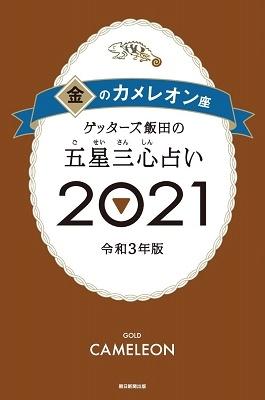 ゲッターズ飯田の五星三心占い2021 金のカメレオン座 Book
