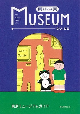 東京ミュージアムガイド Book