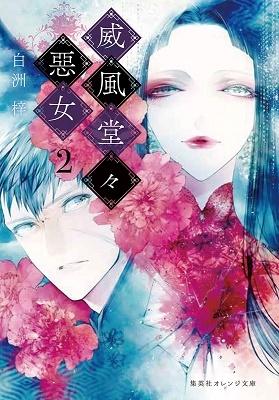 威風堂々惡女 2 Book