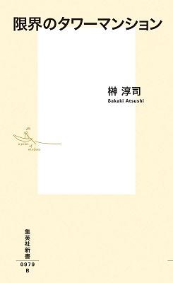 限界のタワーマンション Book