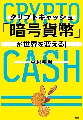 「暗号貨幣」が世界を変える! Book