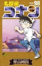 名探偵コナン 98 COMIC