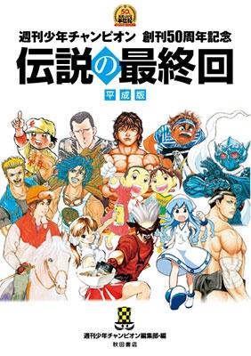 伝説の最終回 平成版 週刊少年チャンピオン創刊50周年記念 COMIC