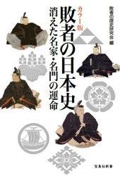カラー版 敗者の日本史 Book