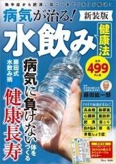 病気が治る! 水飲み健康法 新装版[9784299005298]