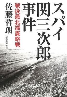 スパイ関三次郎事件 ある謀略事件の真実 Book