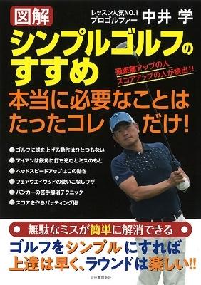 【図解】シンプルゴルフのすすめ 本当に必要なことはたったコレだけ! Book