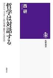 哲学は対話する プラトン・フッサールの「共通了解」をつくる方法 Book