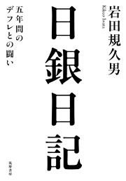 日銀日記 五年間のデフレとの闘い Book