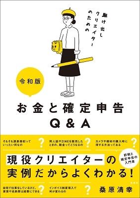 令和版 駆け出しクリエイターのためのお金と確定申告 Q&A Book