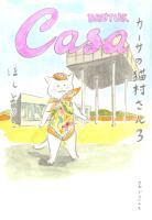 カーサの猫村さん 3 COMIC