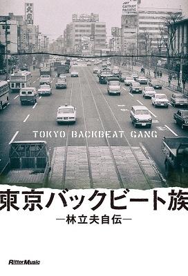 東京バックビート族 林立夫自伝 Book