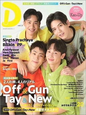 タイドラマガイド「D」 vol.3 Mook