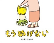 ヨシタケシンスケ/もうぬげない [9784893096098]