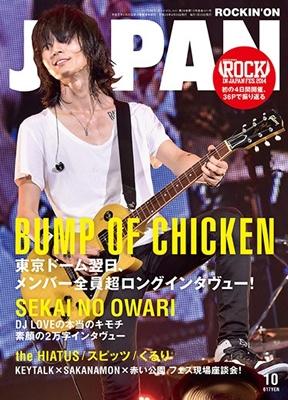 ROCKIN'ON JAPAN 2014年10月号[0979710]