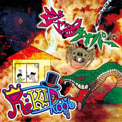 ジャックケイパー/Re:KID ROOM<カット盤>[RIOC-093]