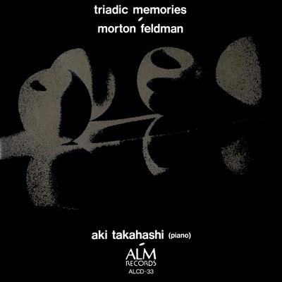 高橋アキ/フェルドマン: トライアディック・メモリーズ (1981) / 高橋アキ(p)[ALCD-33]
