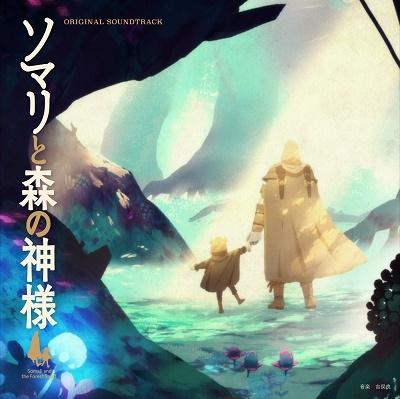 「ソマリと森の神様」オリジナル・サウンドトラック CD