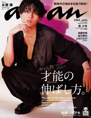anan 2020年8月5日号 Magazine