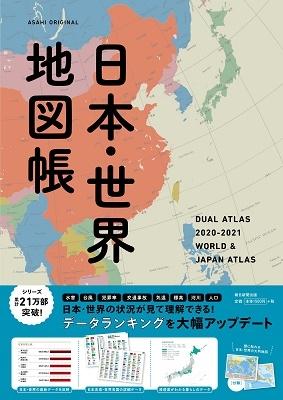 デュアル・アトラス日本・世界地図帳2020-2021年版 Mook