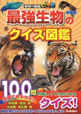 最強生物のクイズ図鑑 新装版 Book