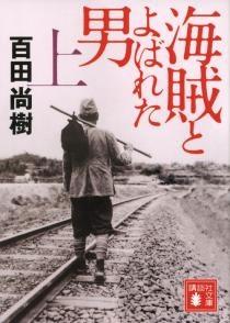 百田尚樹/海賊とよばれた男 (上) [9784062778299]