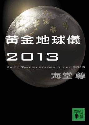 海堂尊/黄金地球儀2013[9784065144299]