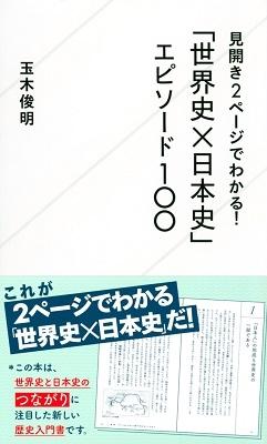 玉木俊明/見開き2ページでわかる! 「世界史x日本史」エピソード100[9784065243299]