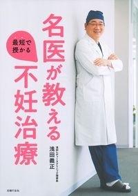 名医が教える最短で授かる不妊治療 Book