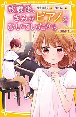 放課後、きみがピアノをひいていたから ~出会い~ Book
