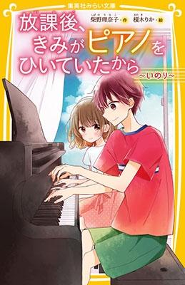 放課後、きみがピアノをひいていたから ~ いのり ~ Book