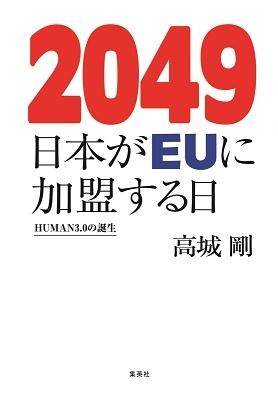 2049 日本がEUに加盟する日 HUMAN3.0の誕生 Book