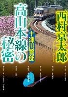 十津川警部 高山本線の秘密 Book