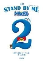 藤子・F・不二雄/小説 STAND BY ME ドラえもん 2 小学館文庫[9784094068399]