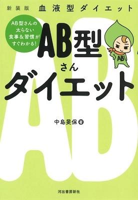 〈新装版〉血液型ダイエット AB型さんダイエット Book