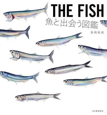 THE FISH 魚と出会う図鑑 Book