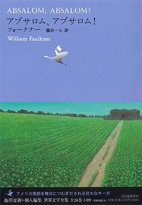 世界文学全集 Vol.1-9 : アブサロム、アブサロム! Book