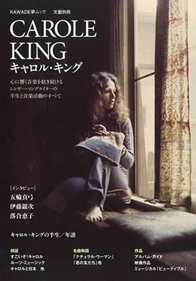 キャロル・キング(KAWADE夢ムック 文藝別冊)